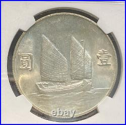 1933 China Sun Yet Sin $1 Silver Dollar Junk LM-109 NGC MS63