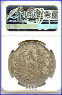 China 1920 Republic Dollar NGC AU55 some blue toning lustrous Y-329.6